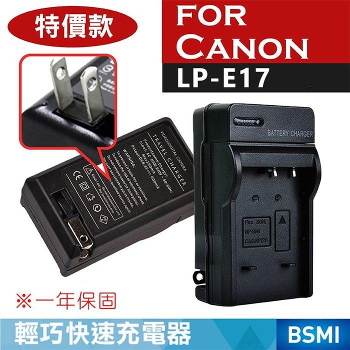 特價款@御彩數位@Canon LP-E17 充電器 佳能LPE17 一年保固 EOS M3 M5 M6 77D 750D