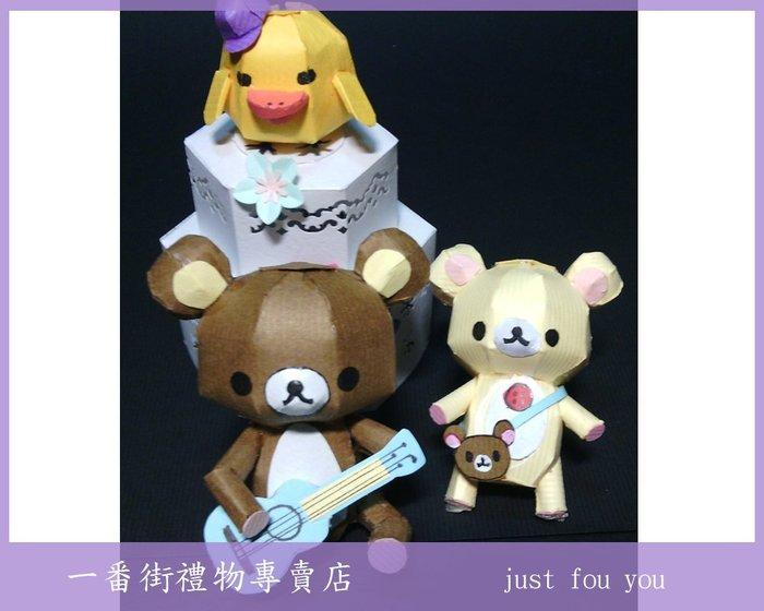一番街☆立體拉拉熊之小雞蛋糕燈加購下標區☆客製化禮物盒卡~拉拉熊和牛奶熊另網頁加購