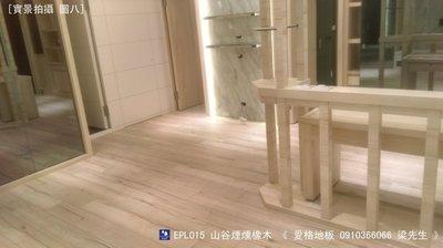 《愛格地板》德國原裝進口EGGER超耐磨木地板,可以直接鋪在磁磚上,AQUA防潮地板,EPL015-08