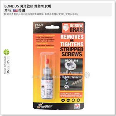 【工具屋】*含稅* BONDUS 滑牙救星 螺絲鬆脫劑 增加摩擦力 15ml 94205 SCREW GRAB 增加扭力
