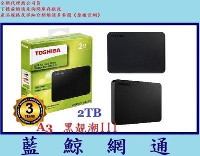Toshiba 東芝 Canvio Basics 黑靚潮lll 2TB 2T 2.5吋行動硬碟 A3