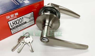 【上賀建材五金】FAULTLESS 加安牌 管形扳手鎖 水平鎖 房間鎖 浴室鎖 LHX207 LHX20G