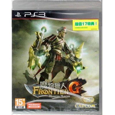 御玩家PS3 魔物獵人Frontier G 中文版(4948872963503)
