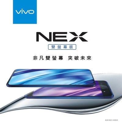 ㊣崇尚通訊㊣ VIVO NEX雙螢幕(10/128)。6.39吋+5.49吋。空機現金價<可搭合約.刷卡.或現金分期>