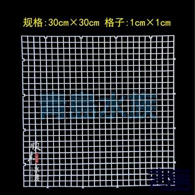 十月缺Y。青島水族。KS-010-LW可拼接隔離板/珊瑚繁殖基座/格板支架,珊瑚格板(10片200)==30*30透明