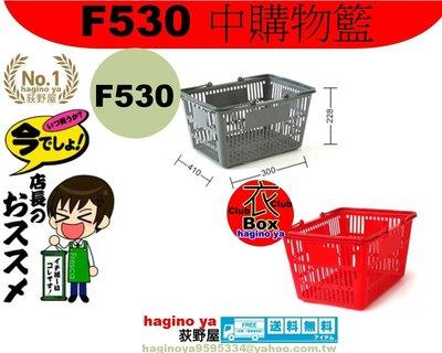 荻野屋  F530 中購物籃 蔡籃 購物籃 超市籃 1入 F-530 直購價