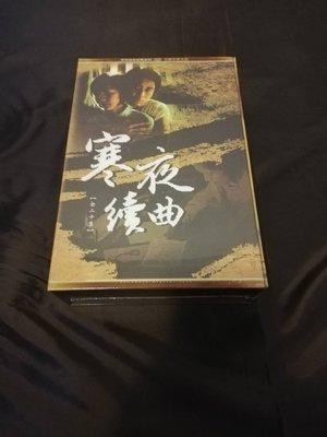 全新台劇《寒夜續曲》DVD (全20集) 朱陸豪 光良 尹馨 馬志翔 徐樂眉