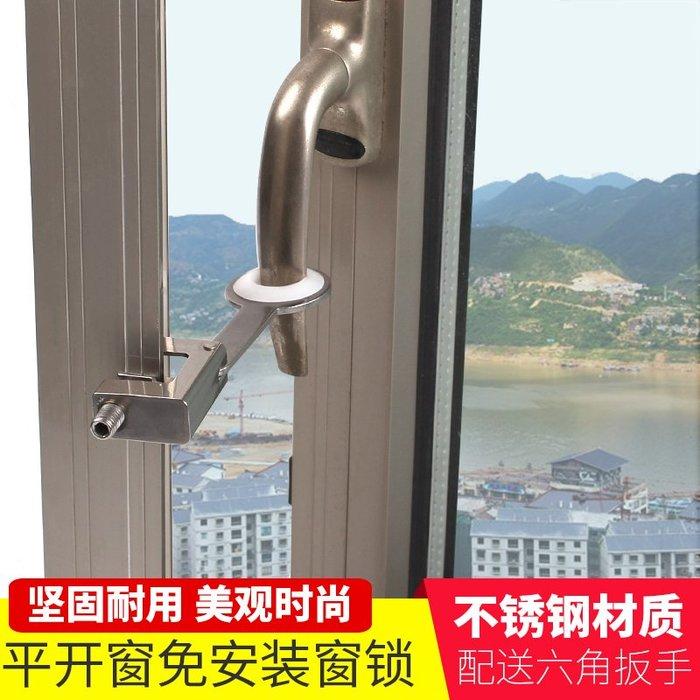 港灣之星-窗龍窗鎖外推塑鋼平開門窗防盜鎖窗戶限位鎖兒童安全鎖環形防護鎖(買3個起一個330元)