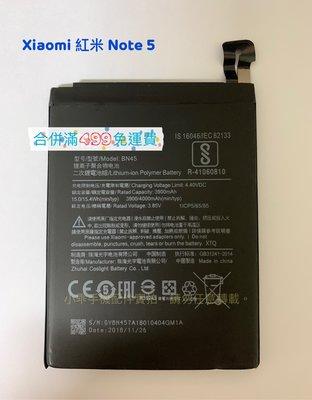 Xiaomi 紅米 Note 5 全新電池 BN45 內建電池 耗電斷電膨脹更換 DIY價 可代換
