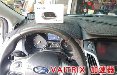 【改善起步無力 頓挫!】MK3-MK4 不限車種 Focus VAITRIX 麥翠斯 澳洲製 電子油門加速器