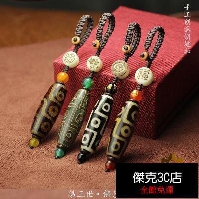 【促銷免運】汽車鑰匙掛件西藏九眼天珠鑰匙扣 手工古典創意鑰匙錬禮品包掛飾-【傑克3C店】