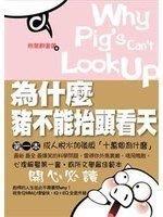 全新《為什麼豬不能抬頭看天