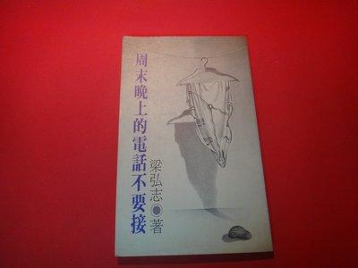 【愛悅二手書坊 27-04】周末晚上的電話不要接    梁弘志/著    出版街