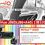 通豪汽車音響 MiVue™ J86D(J86+A40)【贈32...
