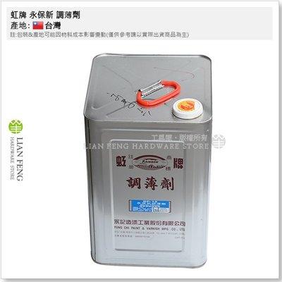【工具屋】*含稅* 虹牌 永保新 調薄劑 SP-12 5加侖桶裝 EPOXY 1005 專用調薄 清洗劑 台灣製