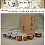 【雲之滇】日本茶道具~ 長右衛門造 九谷燒永...