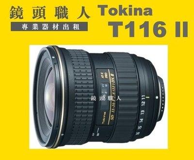 ☆鏡頭職人☆ ( 租鏡頭 租相機) ::: TOKINA AT-X 11-16MM 二代 FOR CANON  師大 板橋 楊梅