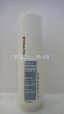 便宜生活館【頭皮調理】歌薇GOLDWELL 輕感敏感洗髮精250ml針對頭皮癢與敏感頭皮專用~