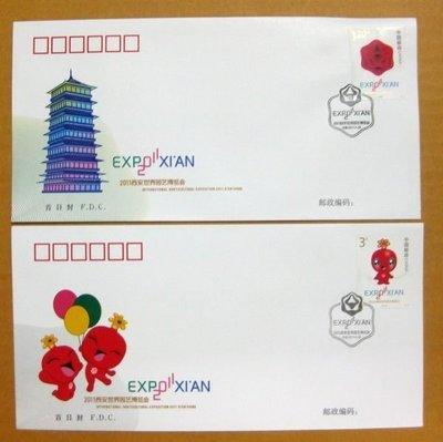 大陸編年票首日封---西安世界園藝博覽會郵票---共 二 封---2011年封-10---紀念封