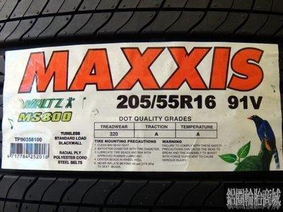 全新輪胎 MAXXIS 瑪吉斯 MS800 205/55-16 *完工價*