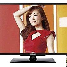 [家事達] HERAN 禾聯 (HD-55DF1) 55吋 Full HD LED液晶顯示器 特價---台中可自取