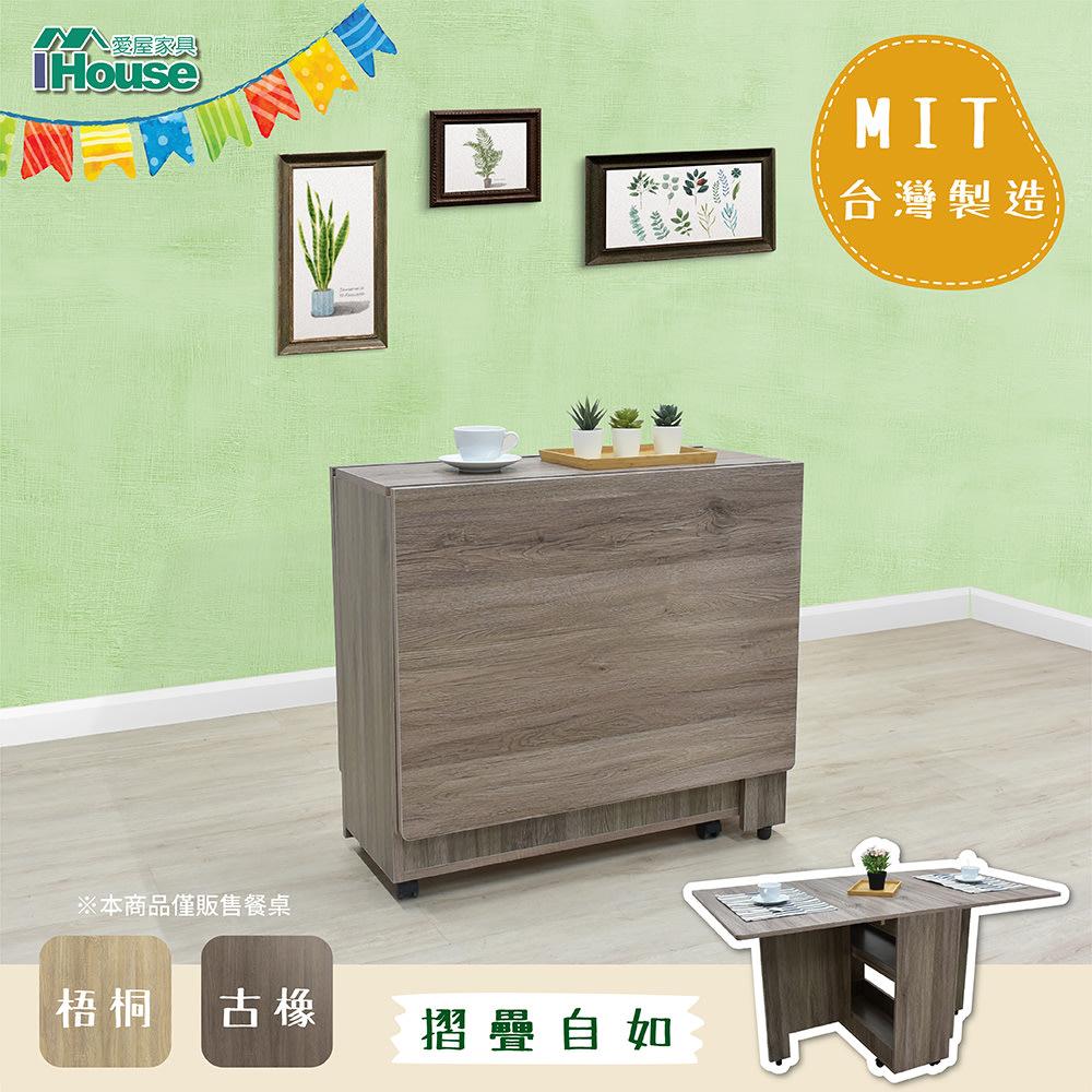 IHouse-團原 現代收納置物 餐桌/摺疊桌/折疊桌/蝴蝶桌