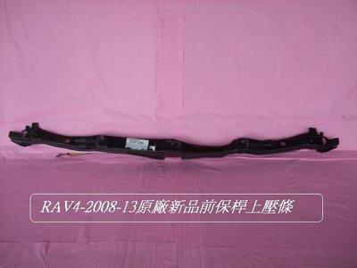 [重陽]豐田RAV4 2008-13年10月原廠新品前保桿上壓條[特價便宜賣~]