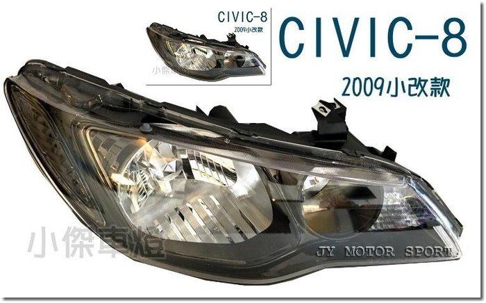 ☆小傑車燈☆全新civic 8代 09-11年 喜美8代 civic8 09 10 11年小改款 HID 大燈 單顆