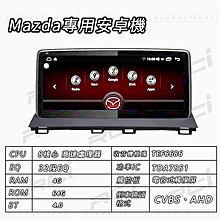 【CONVOX】馬自達 MAZDA 14-19年 馬3 10.25吋 安卓機  8核心4+64G 藍芽 導航 影音
