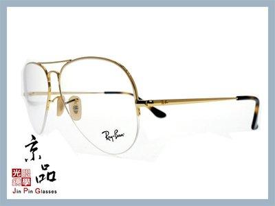 【RAYBAN】RB6589 2500 飛官造型 下無框 經典 亮金色 雷朋光學眼鏡 公司貨 JPG 京品眼鏡