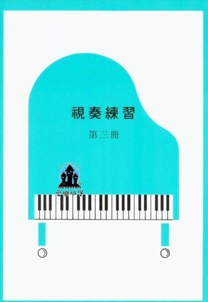 【愛樂城堡】山葉鋼琴檢定訓練~ 視奏練習 第3冊~適合7級