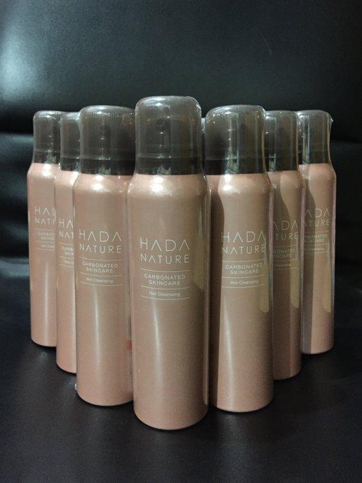 現貨 HADA NATURE 肌純 極淨溫和碳酸洗卸泡泡(洗卸合一)95g/瓶 有效期限:2021/07