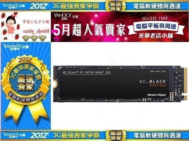 【35年連鎖老店】WD SN750 250GB NVME M.2 2280 Gen3固態硬碟(黑標)有發票/5年保