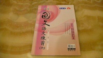 翰林出版  高中國文語文練習(六) 中山女高 莊溎芬 等 編著