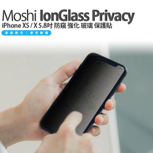 Moshi IonGlass Privacy iPhone Xs / X 5.8吋 防窺 強化 玻璃 保護貼 現貨 含稅