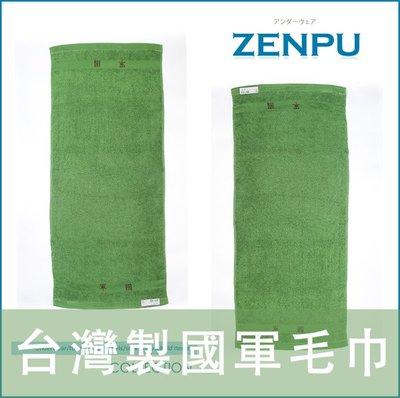 【ZENPU】 台灣製造1打12條國軍毛巾26兩/100%純棉/陸軍/MIT/品質有保障