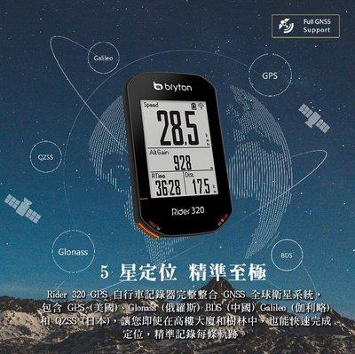 Bryton 320T GPS馬錶 bryton 320 BRYTON 主機+固定座+充電線+新款心跳帶+新款踏頻