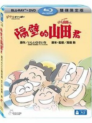 【優惠】隔壁的山田君-(BD+DVD 限定版)  / 高火田勳---BHB2155