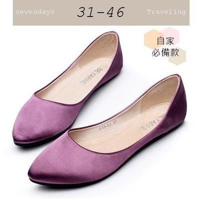大尺碼女鞋小尺碼女鞋緞面真絲綢素面質感尖頭娃娃鞋平底鞋包鞋女鞋紫色(31323334-43444546)現貨#七日旅行