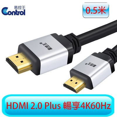【易控王】0.5米 E20P HDMI2.0 Plus版 4K60Hz HDR 3D高屏蔽無損傳輸(30-320)