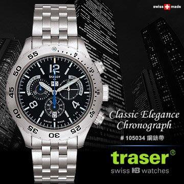 丹大戶外用品【Traser】Traser Classic Elegance Chronograph 錶 #105034