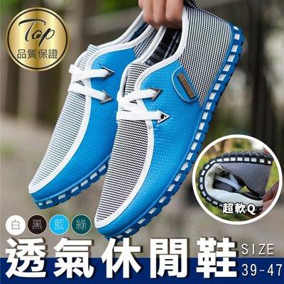 英倫時尚休閒鞋透氣運動鞋外出鞋上班商務大尺碼男士鞋男鞋-黑/白/藍/綠39-47【AAA6111】