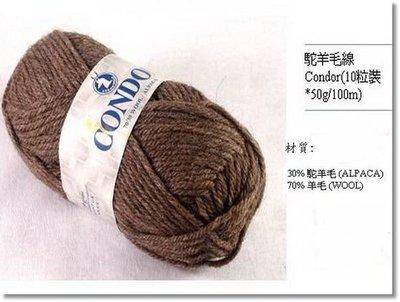 CONDOR駝羊毛線~圍巾、帽子、手套、衣服、多色 ! 藝材料、編織工具、 毛線~~彩暄 坊~