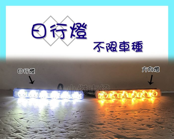 小傑車燈--全新 通用6燈 日行燈+方向燈 POLO PASSAT SCIROCCO T4 T5