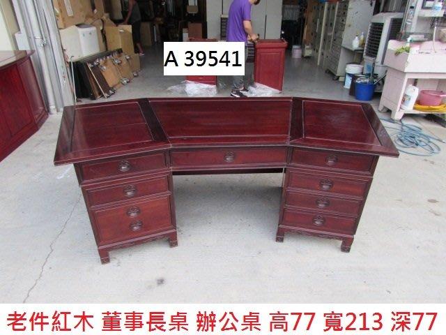 A39541 老件紅木 辦公桌 董事長桌 ~ 主管桌 工作桌 事務桌 業務桌 主管桌 寫字桌 回收二手傢俱 聯合二手倉庫