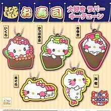 【臣喵小舖】扭蛋-HELLO KITTY 最愛壽司軟膠鑰匙圈-全5種合售 吊飾 轉蛋