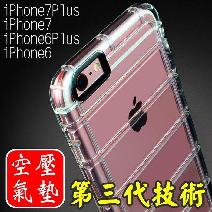 ☆F.S.T☆ iPhone 8 7 6 6S Plus 360度全包覆防震防摔空壓氣囊手機殼 氣墊殼全透明 非小豪包膜