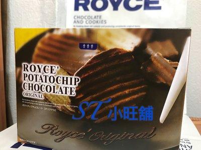 ST小旺鋪 日本北海道 ROYCE系列 黑巧克力洋芋片 另售:Calbee 搖搖薯條三兄弟.卡樂比起司洋芋片.LeTAO