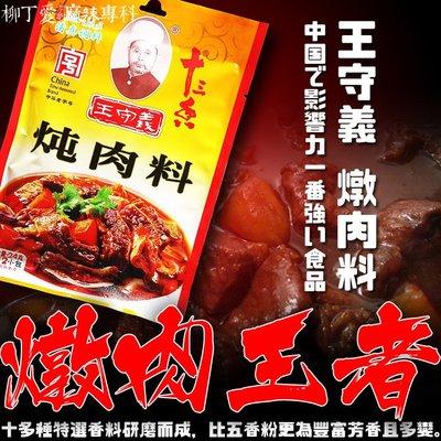 柳丁愛☆王守義 十三香 燉肉料24g【A020】清真 中華老字號 調味