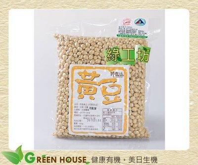 [綠工坊]   有機台灣黃豆 600g 台灣本土非基改黃豆  有機黃豆  邦查農場  產地台灣花蓮